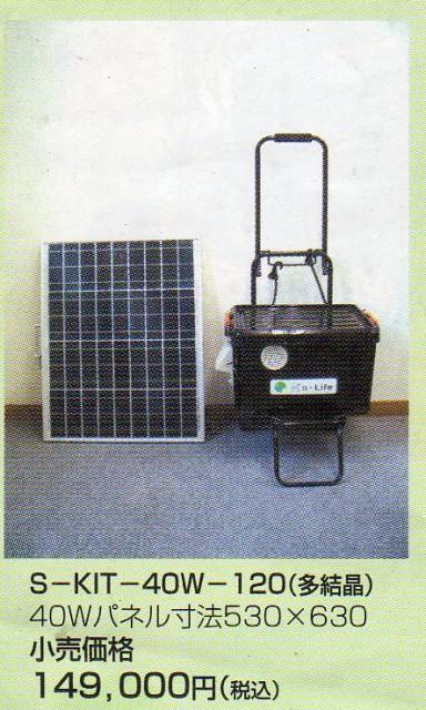 蓄電 S-KIT-40W−120(多結晶)