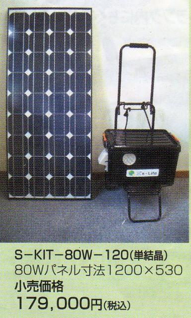 蓄電 S-KIT-80W-120(単結晶)