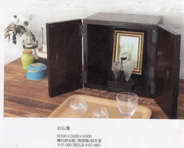 伝統の技:岩谷堂:箪笥:仏壇