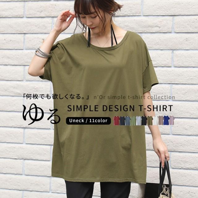 『nOrゆるっとシンプルTシャツ』【レディース ト...