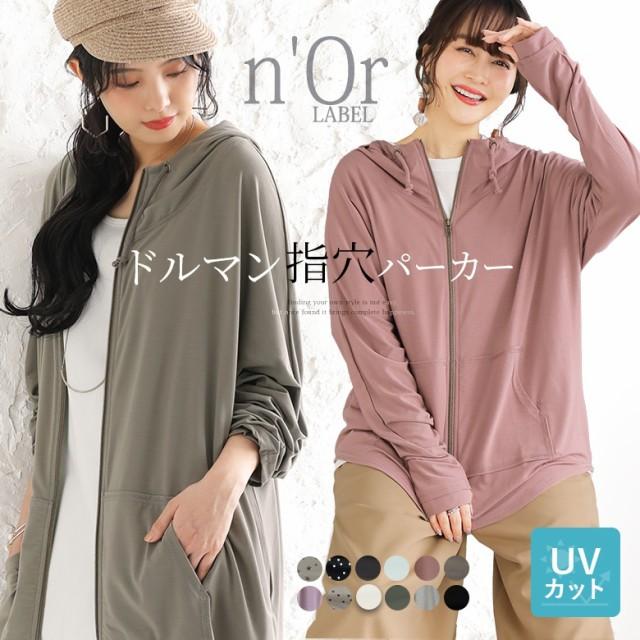 『nOrドルマン指穴UVパーカー』【 パーカー レデ...