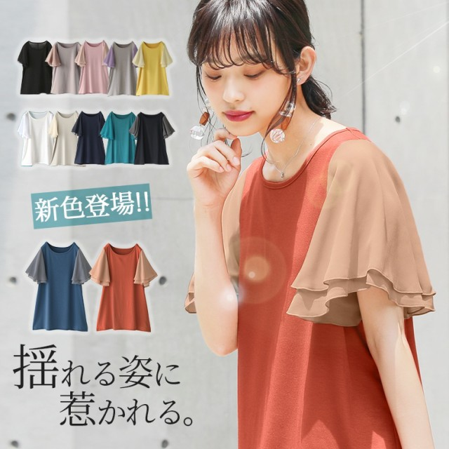 『フレアスリーブデザインTシャツ』【レディース ...