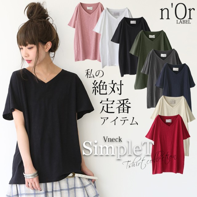 『nOrシンプルVネックTシャツ』【 レディース ト...