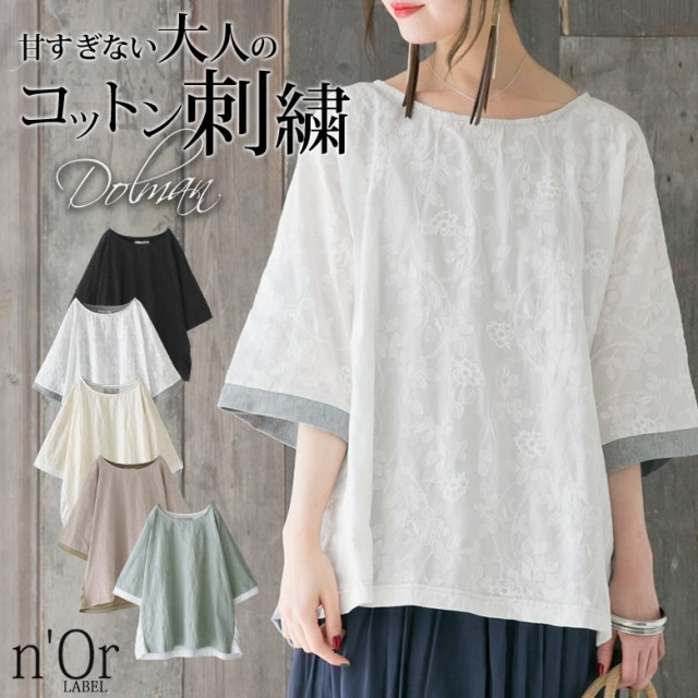 <夏新作>『nOr贅沢コットン刺繍ドルマンTシャツ...