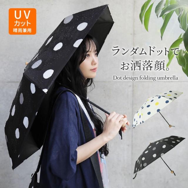 『ランダムドット柄折りたたみ傘』[女性 プレゼント 折りたたみ傘 レディース 晴雨兼用 日傘兼用 雨傘 2way コンパクト収納 ドット柄 50c