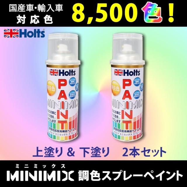 ホルツペイントスプレー☆三菱 ウォームホワイト...