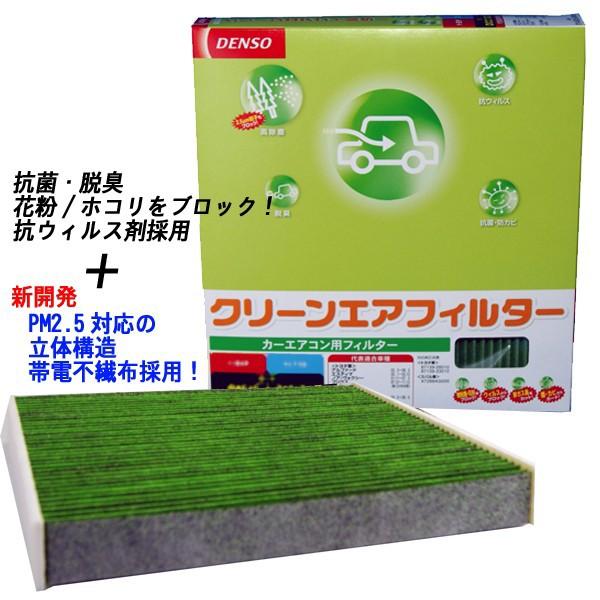 スズキ スペーシア MK53S用 ☆デンソー抗菌エアコ...