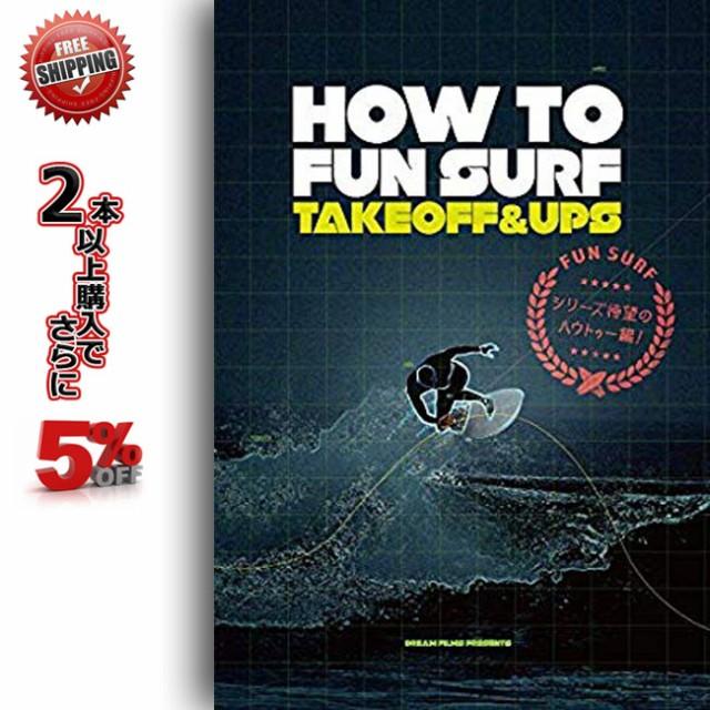 送料無料 サーフィン DVD HOW TO FUN SURF -TAKE ...