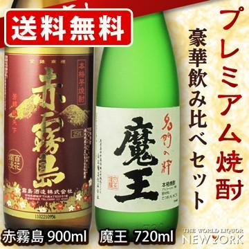 送料無料 魔王 芋 720ml & 赤霧島 芋 900...