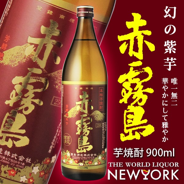 2018春出荷分 赤霧島 芋焼酎 25度 900ml