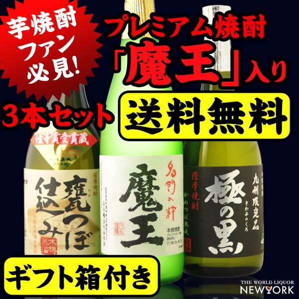 芋焼酎 極 プレミアム芋焼酎セット720ml×3本...
