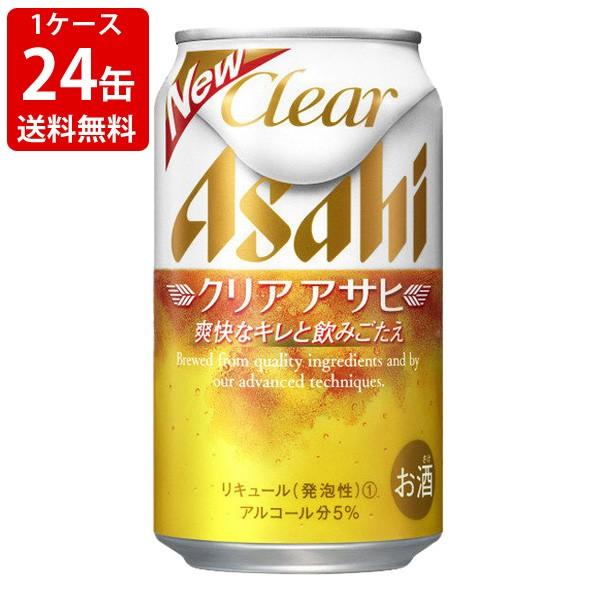 送料無料 アサヒ クリアアサヒ 350ml(1ケース...