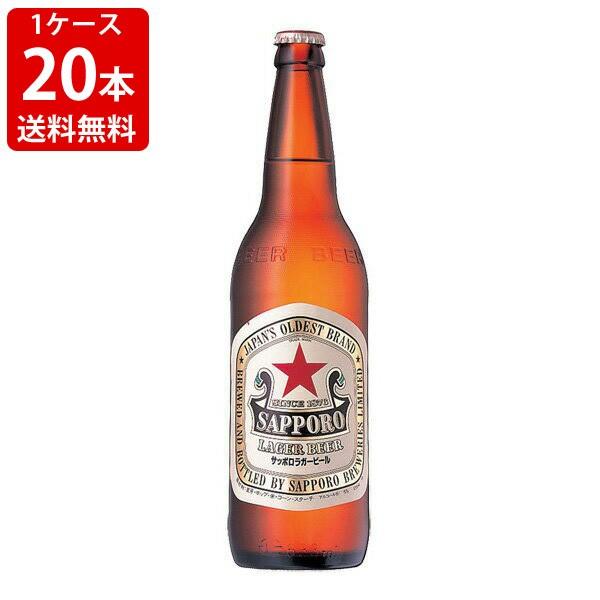送料無料 サッポロ ラガービール 大瓶 633ml...