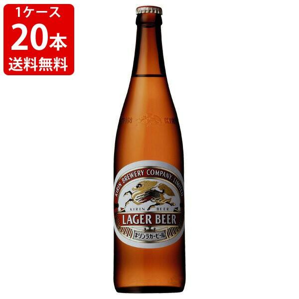 送料無料 キリン ラガー 大瓶 633ml(1ケー...