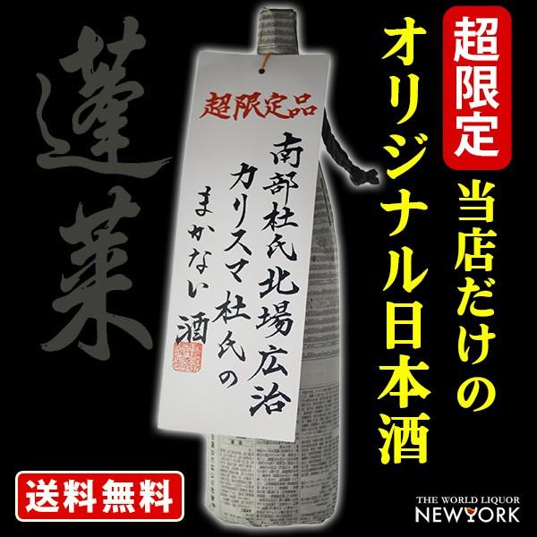 送料無料 蓬莱 岡田杜氏のまかない酒 1800ml (...
