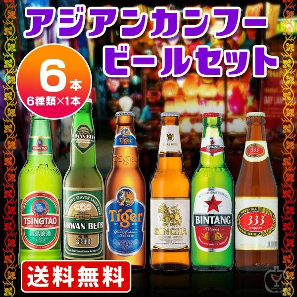 送料無料 海外ビール6本セット アジアンカンフービールセット(北海道・沖縄+890円)のしOK のし対応可