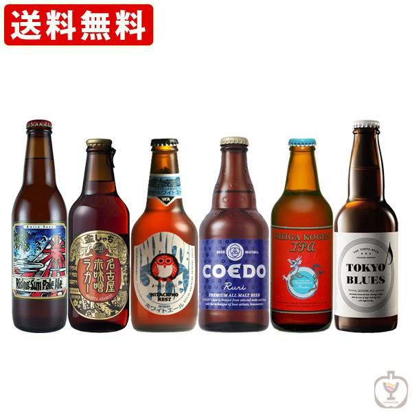 送料無料 クラフトビール6本セット 東日本セッ...