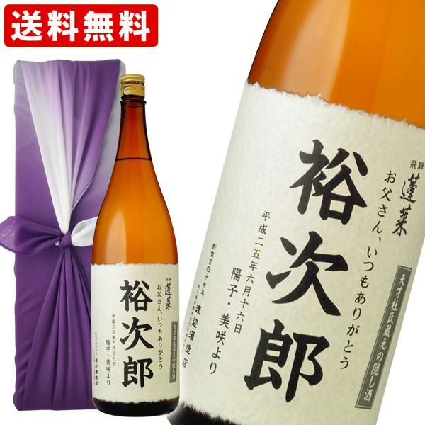 名入れ 蓬莱 天才杜氏 北場広治の隠し酒1800ml...