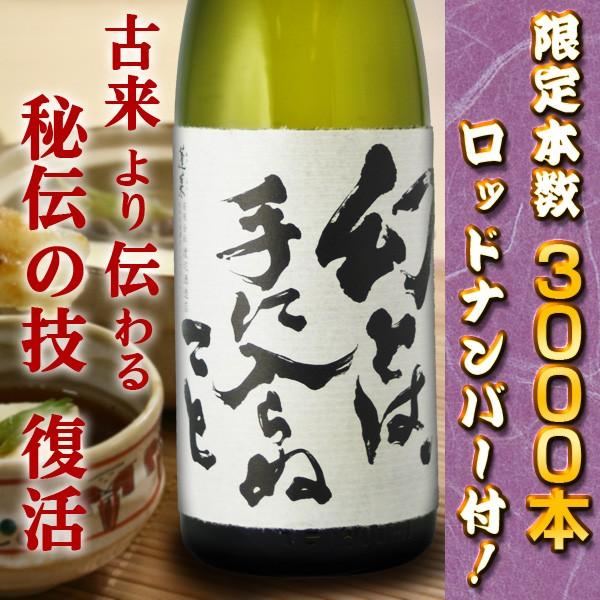 蓬莱 日本酒 超限定 幻とは手に入らぬこと 原...