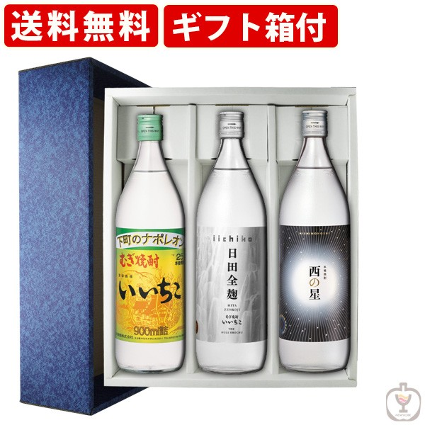 送料無料 いいちこ本格焼酎セット 麦焼酎900ml...