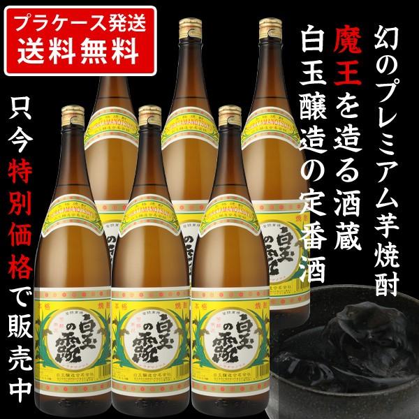 芋焼酎 白玉の露 25度 1800mlx6本(プラケース...
