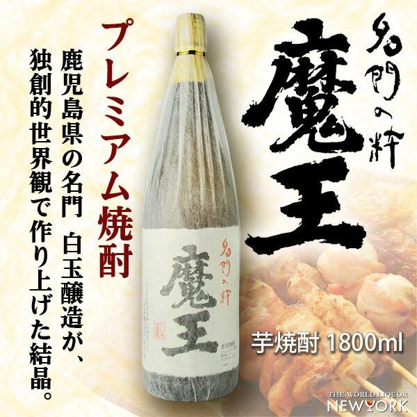 魔王 芋焼酎 25度 1800ml
