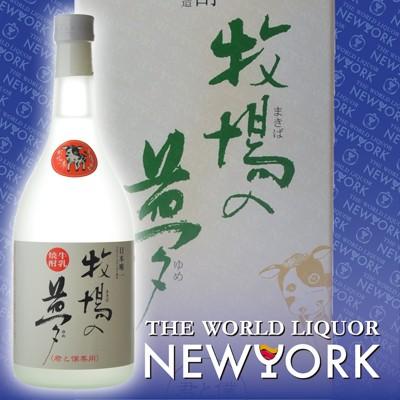 【牛乳焼酎】 牧場の夢 米&牛乳&温泉焼酎 25...