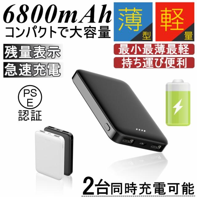 6800mAh モバイルバッテリー 大容量 超小型 ミニ...