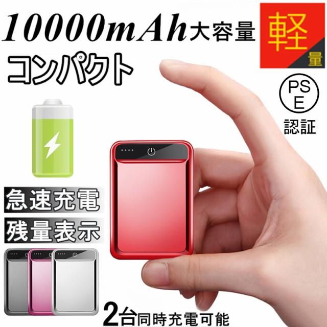 10000mAh 大容量 モバイルバッテリー 2.1A急速充...