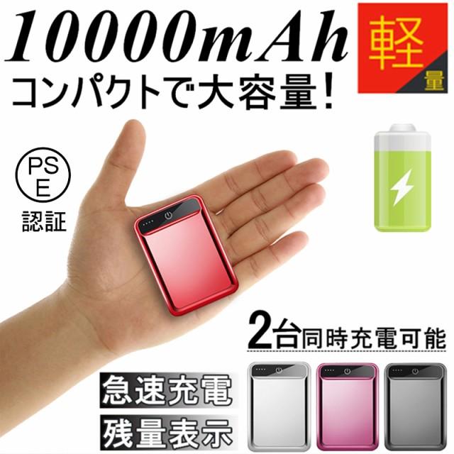 10000mAh 大容量 モバイルバッテリー 小型 軽量 U...
