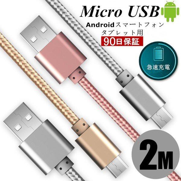 micro USBケーブル マイクロUSB 2m Android用充電...