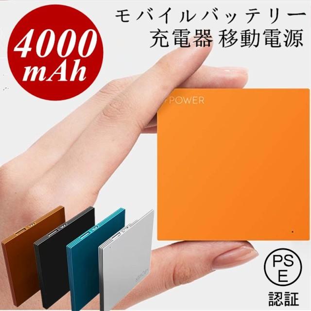 iOS/Android対応モバイルバッテリー 4000mAh 大容...