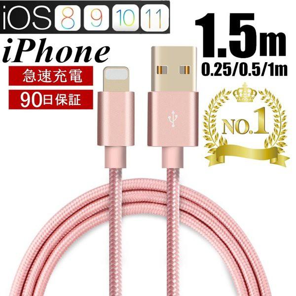 iPhoneケーブル 長さ0.25m 0.5m 1m 1.5m iPad充電...