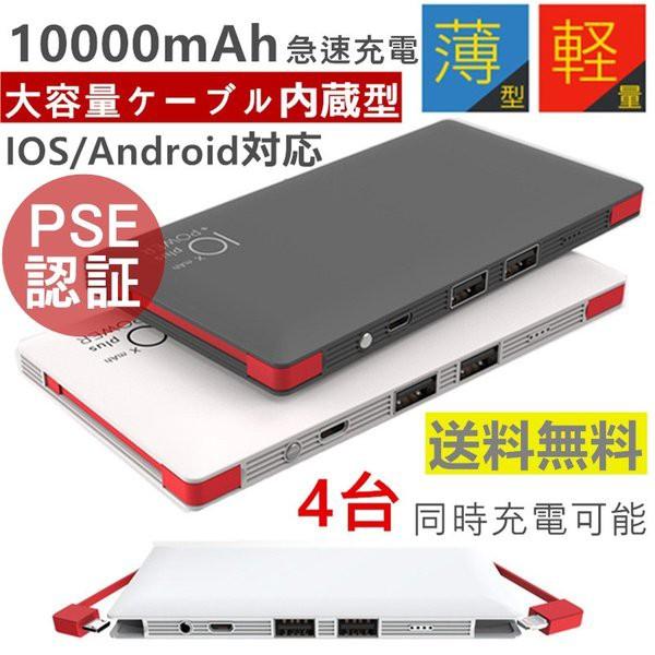 10000mAh大容量 4台同時充電可能 ケーブル内蔵型モバイルバッテリー 軽量 薄型 iphone Xperia急速充電【PSE認証済み】【PL保険加入済み】