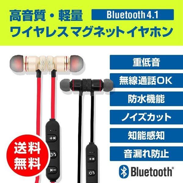 Bluetooth 4.1 ワイヤレスイヤホン 高音質 軽量 ...