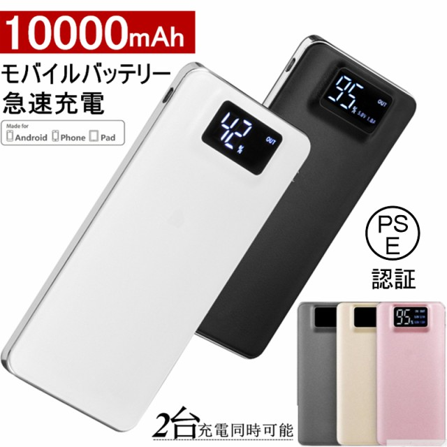 10000mAh モバイルバッテリー 大容量 スマホ充電...