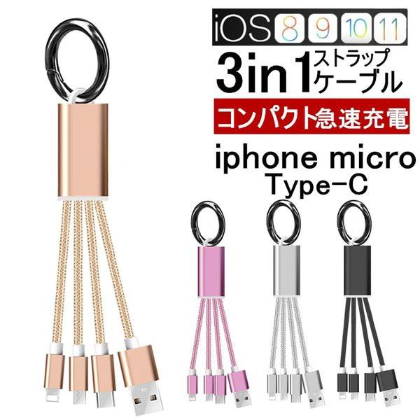 iPhoneケーブル Type-Cケーブル Micro USBケーブ...