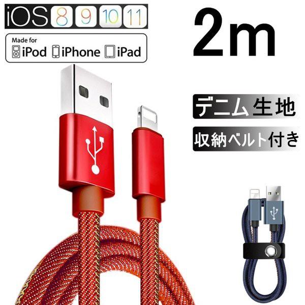 iPhoneケーブル 長さ 2m 急速充電ケーブル デニム...