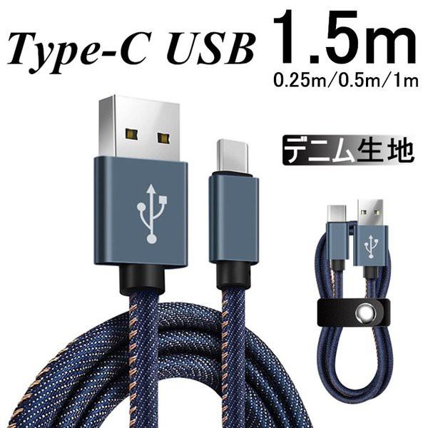 USB Type-Cケーブル Type-C 充電器 高速充電 長さ...