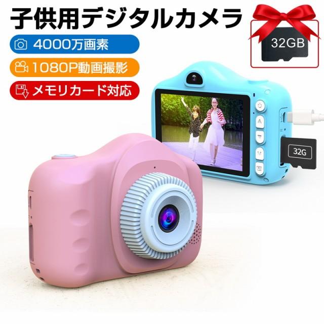 子供用デジタルカメラ キッズカメラ 子供カメラ ...