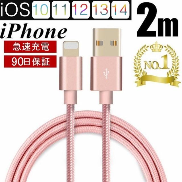 iPhoneケーブル 長さ2m 急速充電 iPad充電器 iPho...