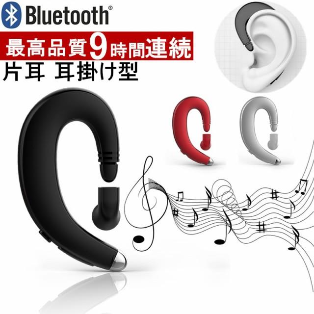 ブルートゥースイヤホン ワイヤレスイヤホン 耳掛け型 ヘッドセット 片耳 高音質  Bluetooth 4.1 マイク 日本語音声通知 iPhone Android