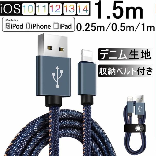 iPhoneケーブル 急速充電ケーブル デニム生地 収...