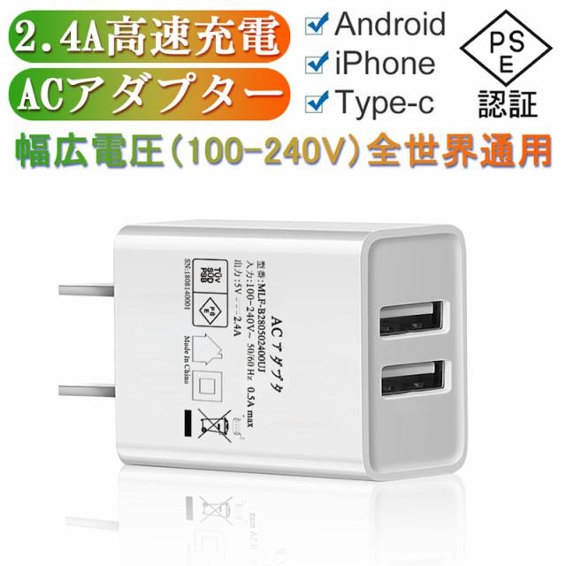 AC アダプター チャージャーUSB充電器 2.4A USB2...