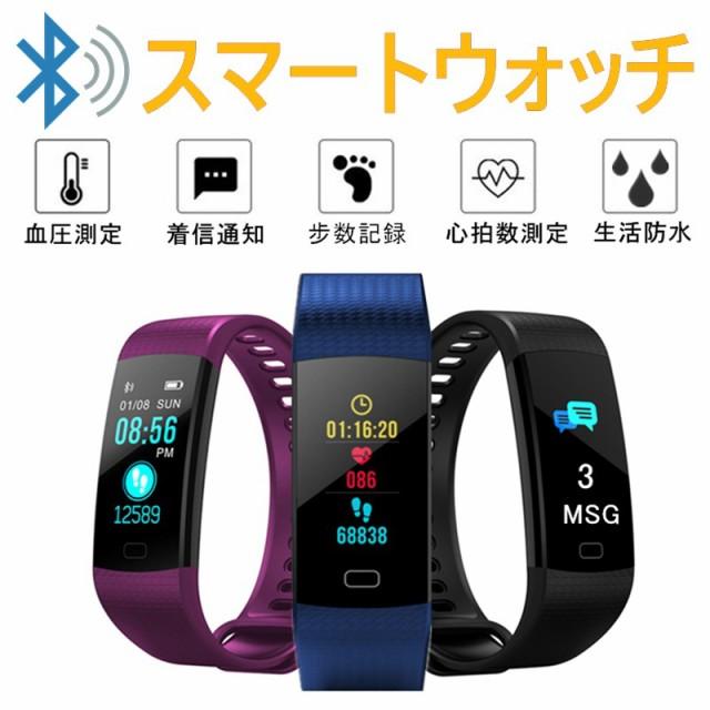 スマートウォッチ ブレスレット 日本語対応 腕時計 血圧測定 心拍 歩数計 活動量計 多機能 IP67防水 GPS LINE 睡眠検測 iPhone Android