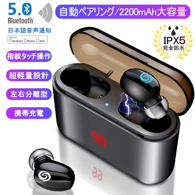 ワイヤレスイヤホン Bluetooth 5.0 ヘッドセット ...