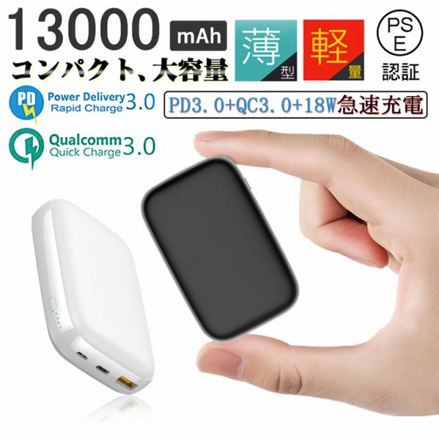 モバイルバッテリー 13000mAh 大容量 コンパクト ...