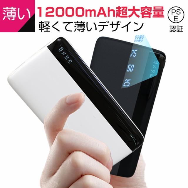 モバイルバッテリー 12000mAh 大容量 小型 充電器...