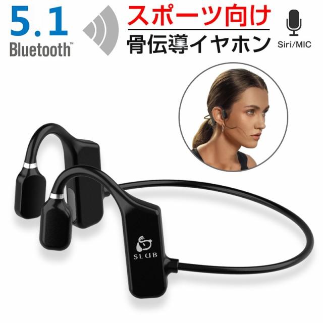 骨伝導イヤホン ワイヤレスイヤホン Bluetooth5.1...