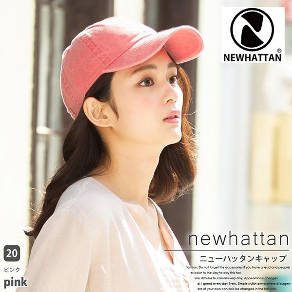 newhattan ニューハッタンキャップ  キャップ cap 春 夏 ギフト 帽子 レディース 大きいサイズ メンズ 紫外線100%カット 送料無料 ひん